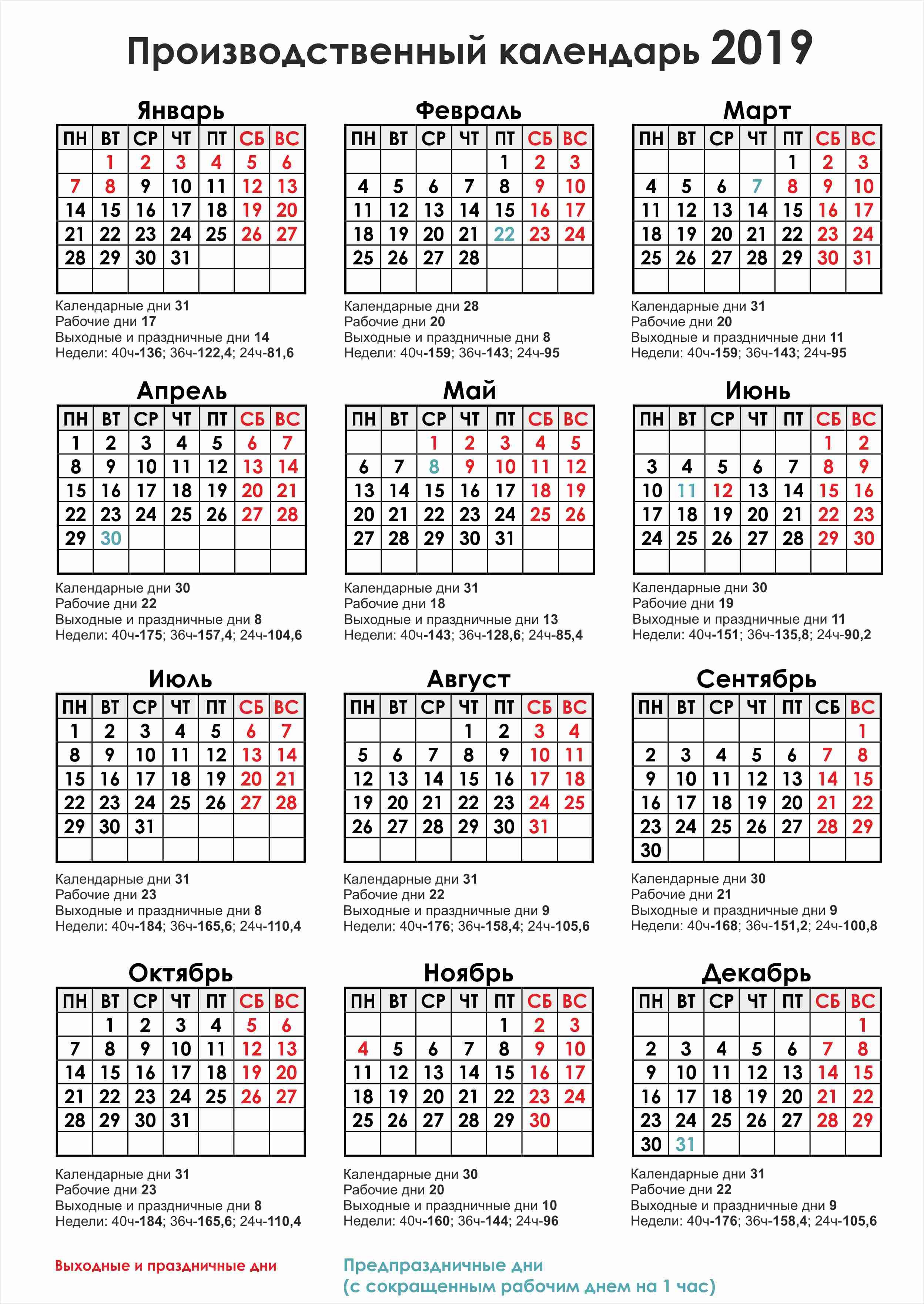 Производственный календарь 2019 год